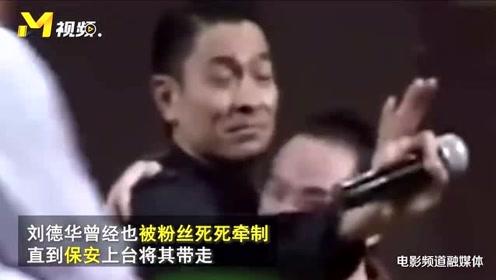 理智追星!王珞丹遇粉丝求爱 刘亦菲被强拥 就连刘德华也遭骚扰!