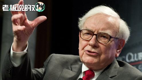 """""""股神""""巴菲特公司股价创新高!1股超200万元,可买下1套100平的房"""