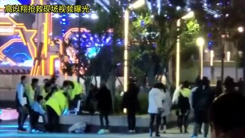 网曝高以翔抢救现场视频 工作人员对其实施心肺复苏