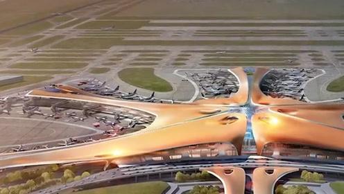 被外媒评为新世界七大奇迹榜首,北京新机场初步建成,内心骄傲!