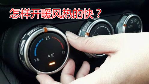 冬天开暖风怎样热的快?老司机一次讲清楚,很多新手做错了