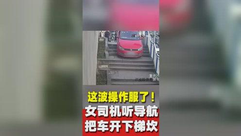 我太难了 女司机不认路,听导航把车开下梯坎!