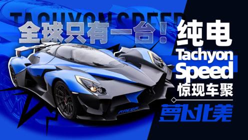 """全球唯一纯电超跑""""战斗机""""Tachyon Speed惊现车聚-萝卜北美"""
