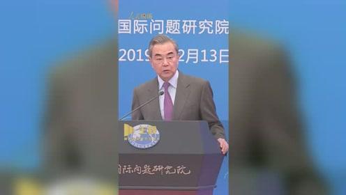 官方总结来了!王毅谈2019中国外交:坚定捍卫国家利益,维护祖国统一!