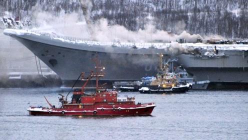 """俄唯一现役航母""""库兹涅佐夫海军上将""""号维修时起火 已致1死12伤"""