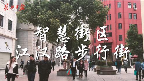 抓机遇 谋发展|你熟悉的江汉路步行街已成智慧街区,不信去体验
