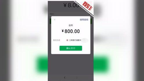 """67岁大爷为进""""XX激情""""群 付款瞬间8元秒变800元被骗后怒报警"""