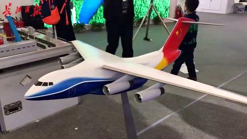 """硬核工业展""""海陆空""""齐聚,萌萌的大飞机竟和武汉熊猫撞名"""