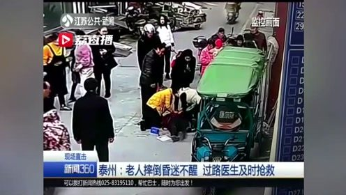 泰州:老人摔倒昏迷不醒 过路医生及时抢救