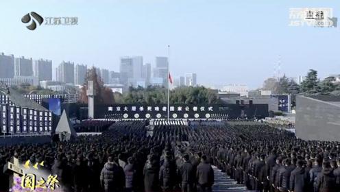 2019年南京大屠杀死难者国家公祭仪式全程视频