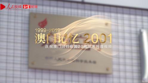庆祝澳门回归祖国20周年系列微视频之《澳门记忆2001》