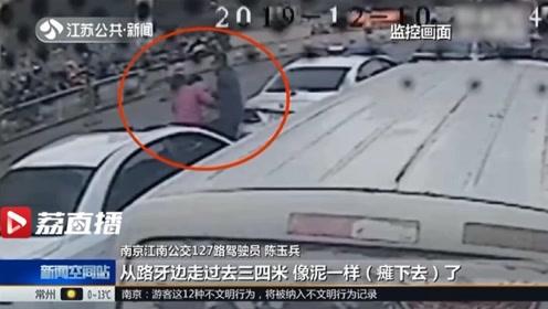 """女乘客快车道上瘫成""""泥"""" 公交司机、警车接力救援送医"""