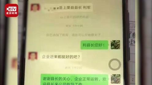 """""""县长""""主动加企业老总微信开口要钱?警方:系境外电话绑定微信实施诈骗"""