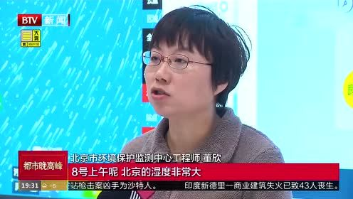 北京明日扩散条件改善 空气质量逐渐转好