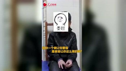 不写作业被老师投诉 男孩被亲爹凌晨3点扔火车站讨饭