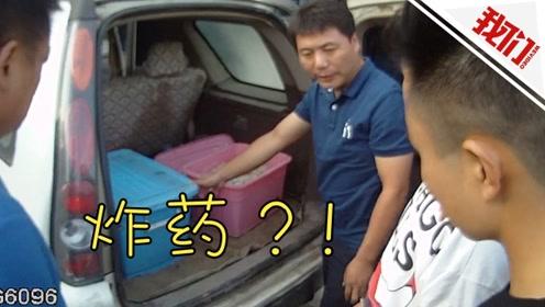 男子带60公斤炸药去盗墓 不料途中就被抓