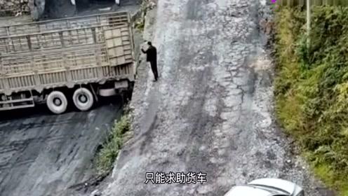 """小车底盘矮,大货车直接""""背""""你走,看着都觉得刺激!"""