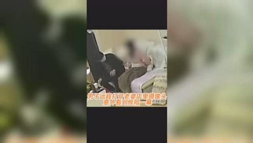 男子远程打开老婆店里摄像头 意外看到惊险一幕