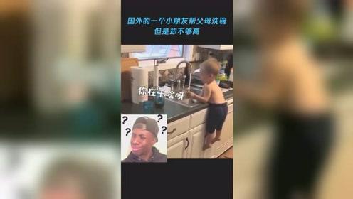 国外一小孩帮父母洗碗 高端操作成年人都学不来