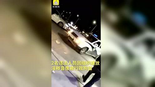 警方通报广场大屏播不雅观视频:2人被拘留
