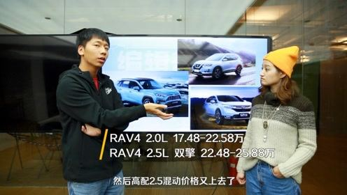 奇骏、荣放、CRV这三款车哪款可以入手?