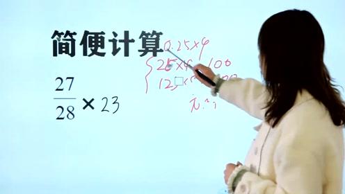 广东重点中学招生考试题:(27/28)×23,看学霸老师怎么做