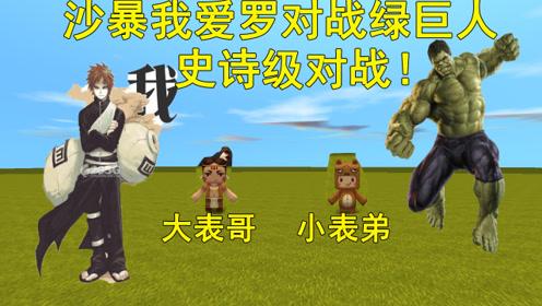 迷你世界:绿巨人对战日向雏田,大表哥和小表弟,忍术对战超能力