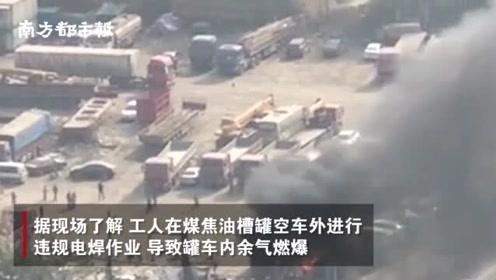武汉一槽罐车发生燃爆,造成1死1伤,系工人违规操作所致