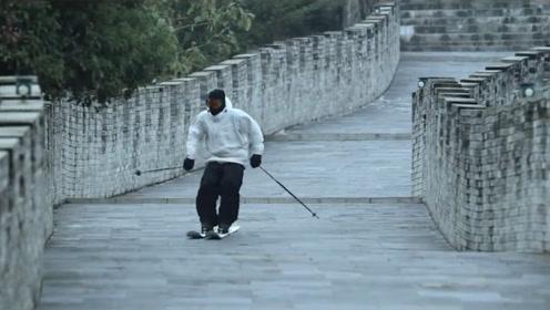 外国人在长城挑战滑雪,从最高处滑下,网友:不能损坏长城!