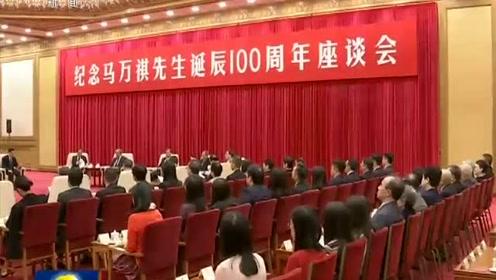 纪念马万祺先生诞辰100周年座谈会在京举行