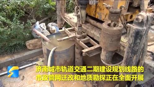 济南地铁建设进展如何?二期规划线路市政管网迁改和地质勘探正在进行中