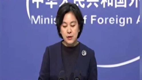 """华春莹发声:这些""""背叛祖国""""的明星,禁止使用中国护照,看看都有谁!"""