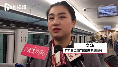 穗深城际今日开通!公交化运营,深圳机场至广州东最快仅71分钟