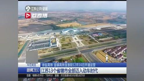 徐盐高铁 连镇高铁连淮段12月16日开通运营 江苏13市全迈入动车时代