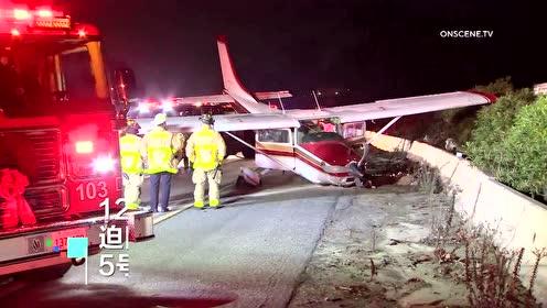 高速路上砸飞机 南加小飞机失去动力迫降