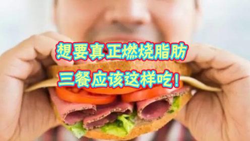 还在用少量多餐在减肥?想要真正燃烧脂肪,三餐应该这样吃!