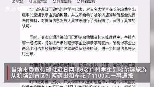 哈尔滨官方回应6名广州学生打车被收逾千元:赔付并吊销司机资格