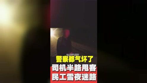 农民工雪夜被扔高速暴走3小时 民警救助后又气又怜:黑心司机太坏了!
