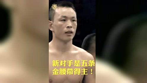 五冠王不满判罚挑衅裁判,激怒铁英华,插腹KO老外彻底被打服