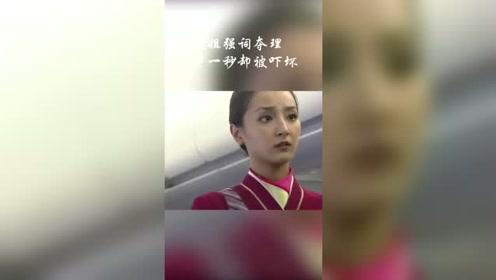 空姐强词夺理,下一秒却被吓坏