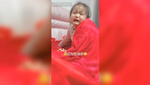 萌娃哭诉妈妈放屁太臭 熏得睡不着