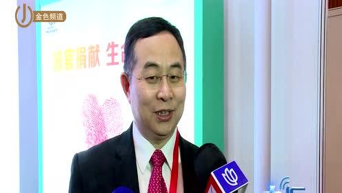"""上海首批两家医院对接""""施予受""""平台"""