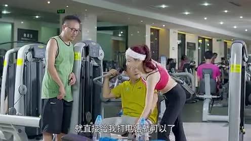 老总去健身!美女教练主动留电话!旁边的好友都看不下去了!
