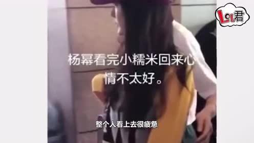小糯米出事了?杨幂现身机场一脸忧郁伤心!网友表示心疼!