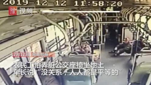农民工怕把公交座位弄脏坐地上 车长:在我心中你最干净!