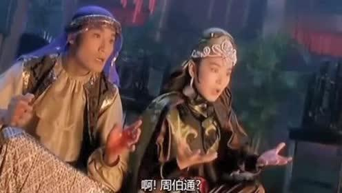 《东成西就》刘嘉玲拿盆栽当大树 这幻觉可以说是很严重了!