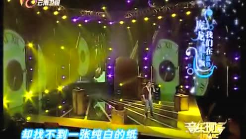 《青春告别诗》2015庞龙云南卫视音乐现场