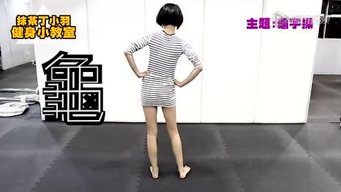 萌妹教你龟字操 每天十组变翘臀
