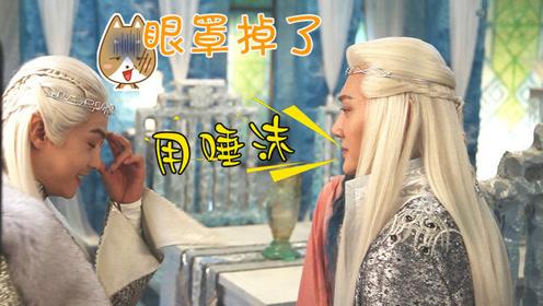 幻城微剧透07:好有爱 冯绍峰用口水为马天宇粘眼罩?