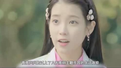 《萌眼恶作剧》24期:花好月圆IU玩穿越成美男收割机